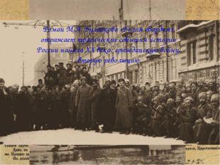 Роман М.А. Булгакова «Белая гвардия» отражает трагические события истории Рос