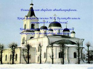 Роман «Белая гвардия» автобиографичен. Какие факты из жизни М.А. Булгакова на