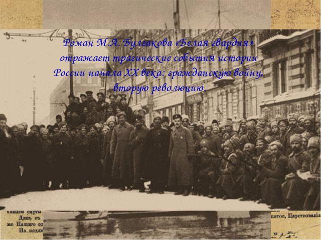 Роман М.А. Булгакова «Белая гвардия» отражает трагические события истории Рос...
