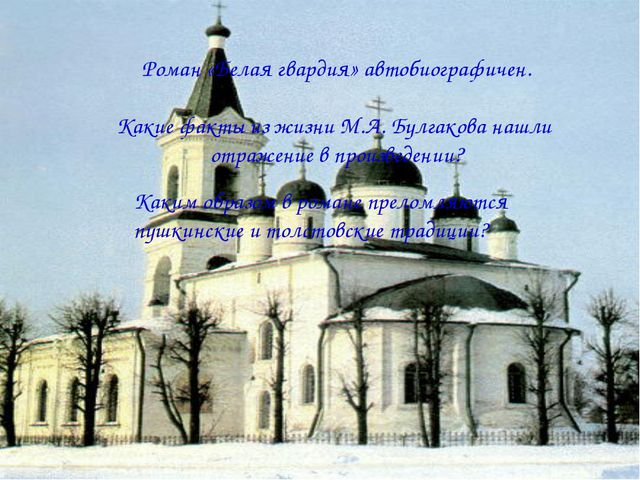 Роман «Белая гвардия» автобиографичен. Какие факты из жизни М.А. Булгакова на...