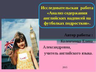 Автор работы : Коленченко Елена Александровна, учитель английского языка. 20