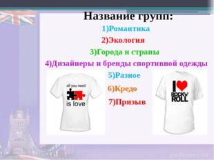 1)Романтика 2)Экология 3)Города и страны 4)Дизайнеры и бренды спортивной оде