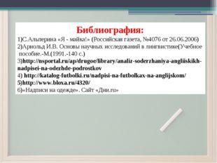 Библиография: 1)С.Альперина «Я - майка!» (Российская газета, №4076 от 26.06.2