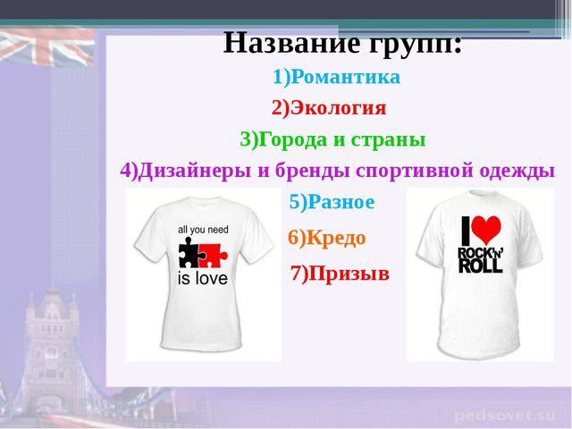 1)Романтика 2)Экология 3)Города и страны 4)Дизайнеры и бренды спортивной оде...