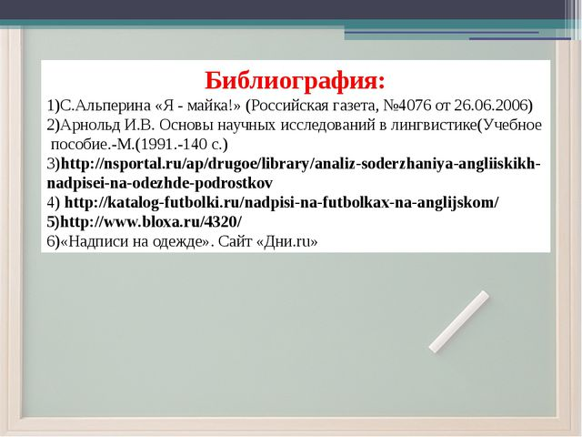 Библиография: 1)С.Альперина «Я - майка!» (Российская газета, №4076 от 26.06.2...