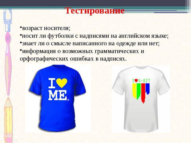 возраст носителя; носит ли футболки с надписями на английском языке; знает л...