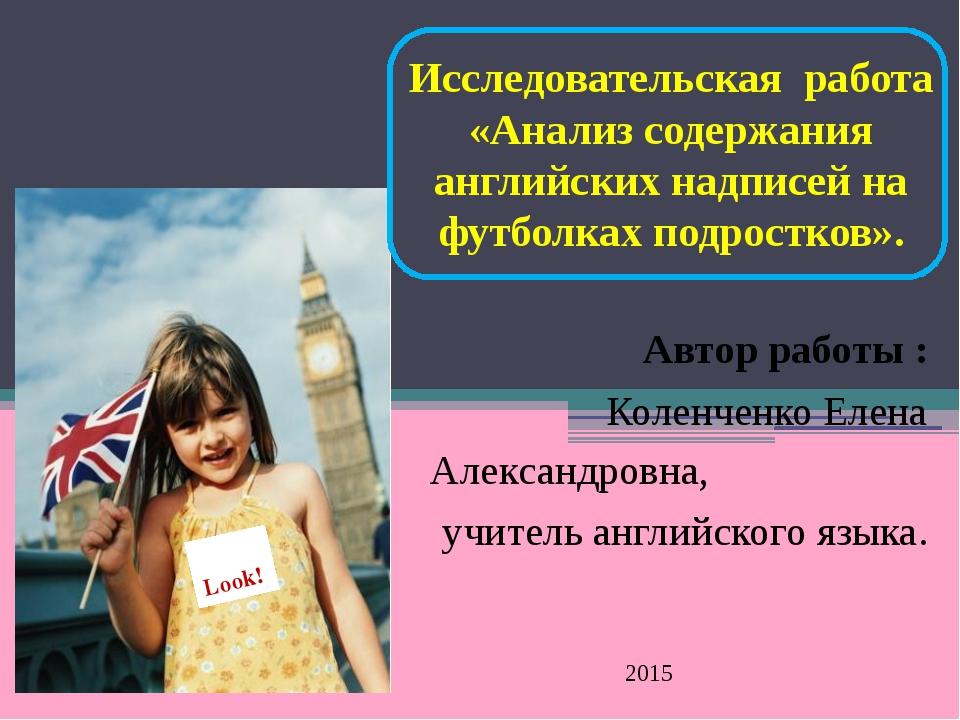 Автор работы : Коленченко Елена Александровна, учитель английского языка. 20...