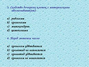 3. Сходство дочерних клеток с материнскими обеспечивают(ет): рибосомы хромосо