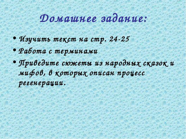 Домашнее задание: Изучить текст на стр. 24-25 Работа с терминами Приведите сю...