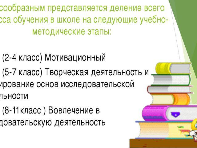 Целесообразным представляется деление всего процесса обучения в школе на след...