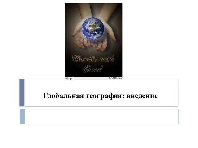 Глобальная география: введение
