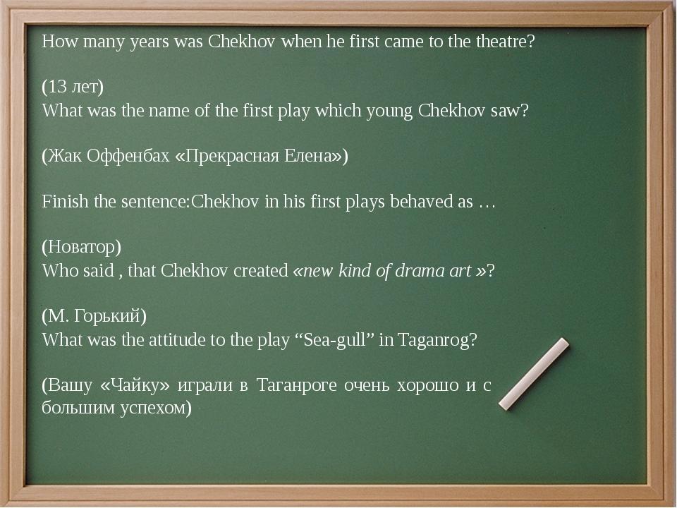 What is Chekhov's slogan? (На сцене всё должно быть так же просто, как и в жи...