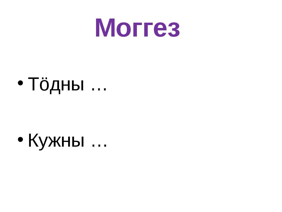 Моггез Тöдны … Кужны …
