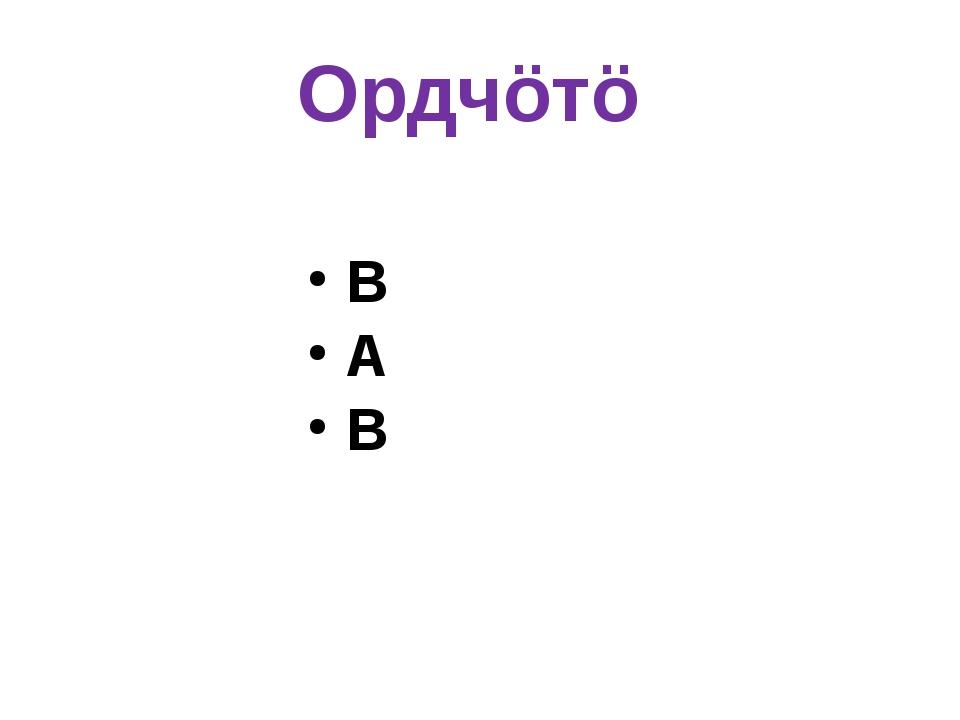 Ордчöтö В А В