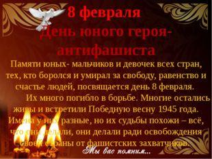 8 февраля День юного героя-антифашиста Памяти юных- мальчиков и девочек всех