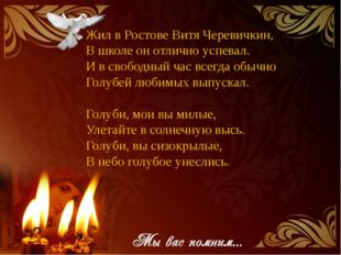 Жил в Ростове Витя Черевичкин, В школе он отлично успевал. И в свободный час