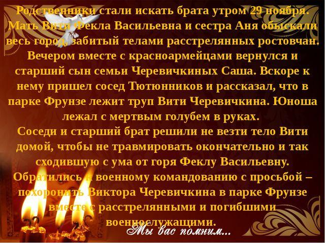 Родственники стали искать брата утром 29 ноября. Мать Вити Фекла Васильевна и...