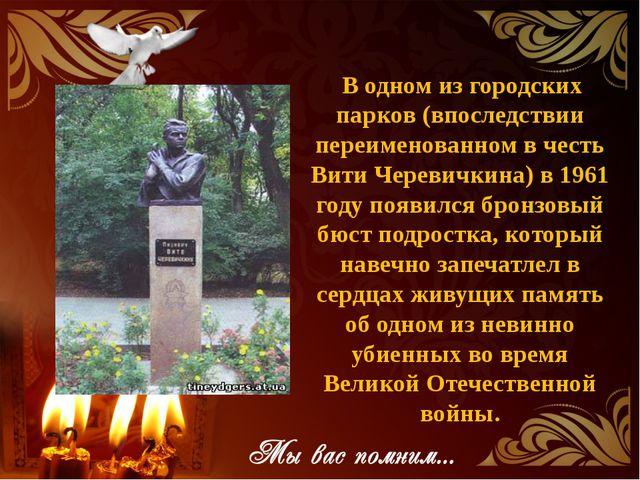 В одном из городских парков (впоследствии переименованном в честь Вити Черев...