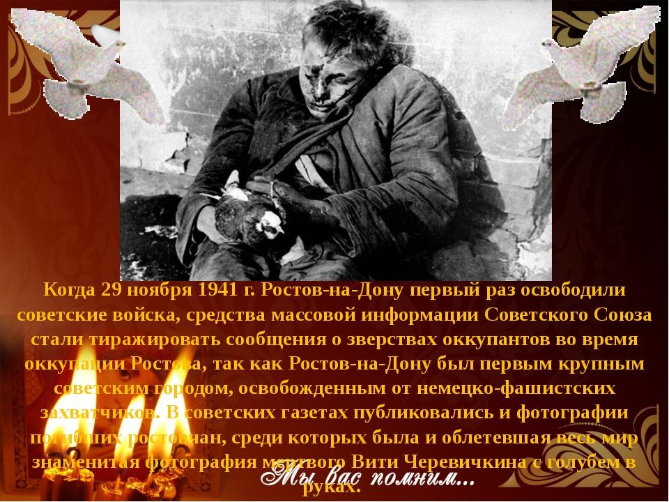 Когда 29 ноября 1941 г. Ростов-на-Дону первый раз освободили советские войска...