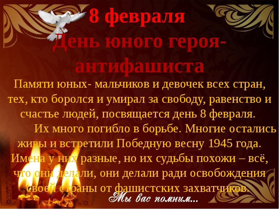8 февраля День юного героя-антифашиста Памяти юных- мальчиков и девочек всех...