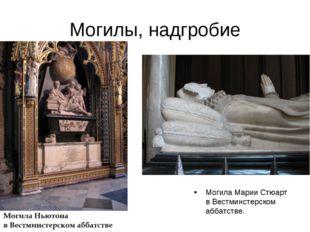 Могилы, надгробие Могила Марии Стюарт в Вестминстерском аббатстве.