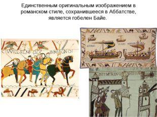 Единственным оригинальным изображением в романском стиле, сохранившееся в Абб