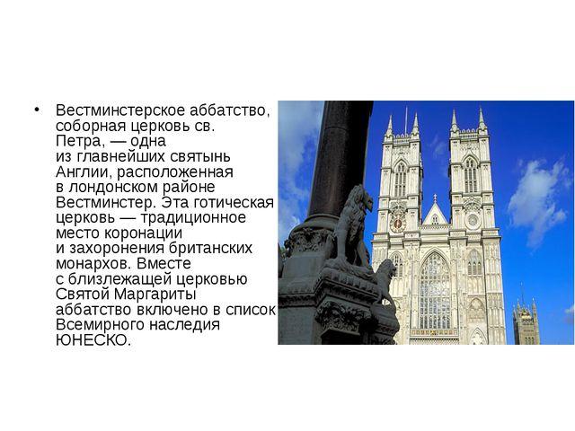 Вестминстерское аббатство, соборная церковь св. Петра,— одна изглавнейших с...