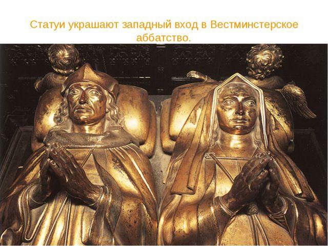 Статуи украшают западный вход в Вестминстерское аббатство.