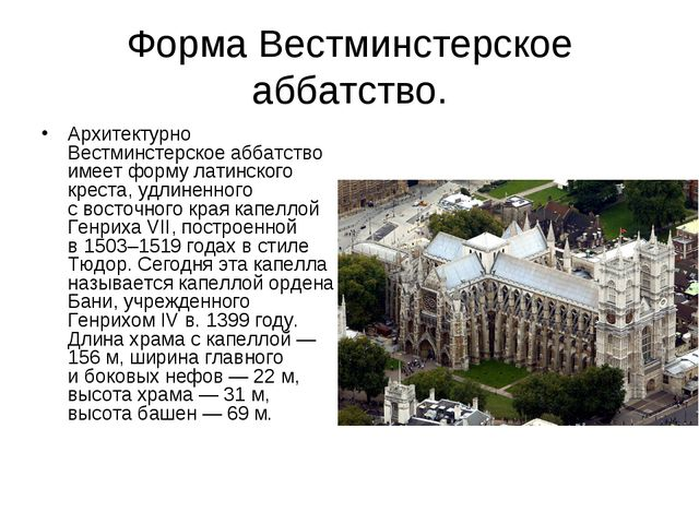 Форма Вестминстерское аббатство. Архитектурно Вестминстерское аббатство имеет...