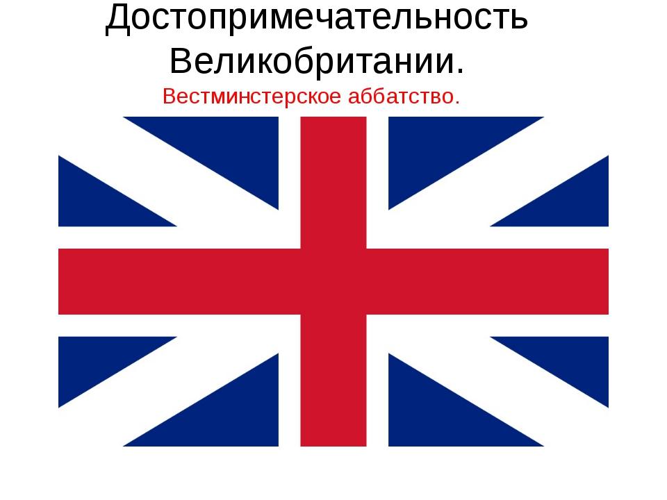 Достопримечательность Великобритании. Вестминстерское аббатство.