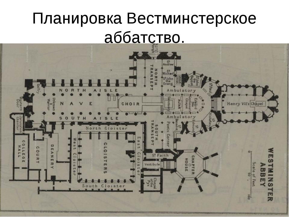 Планировка Вестминстерское аббатство.