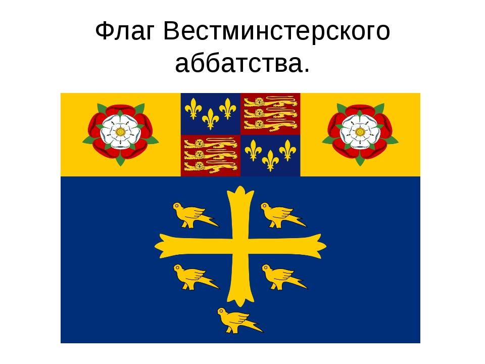 Флаг Вестминстерского аббатства.