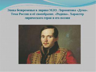 Эпоха безвременья в лирике М.Ю. Лермонтова «Дума». Тема России и её своеобра