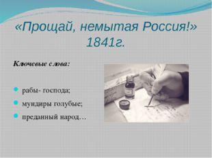 «Прощай, немытая Россия!» 1841г. Ключевые слова: рабы- господа; мундиры голуб