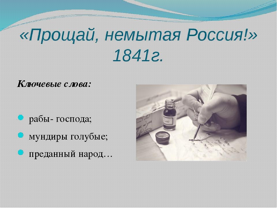 «Прощай, немытая Россия!» 1841г. Ключевые слова: рабы- господа; мундиры голуб...