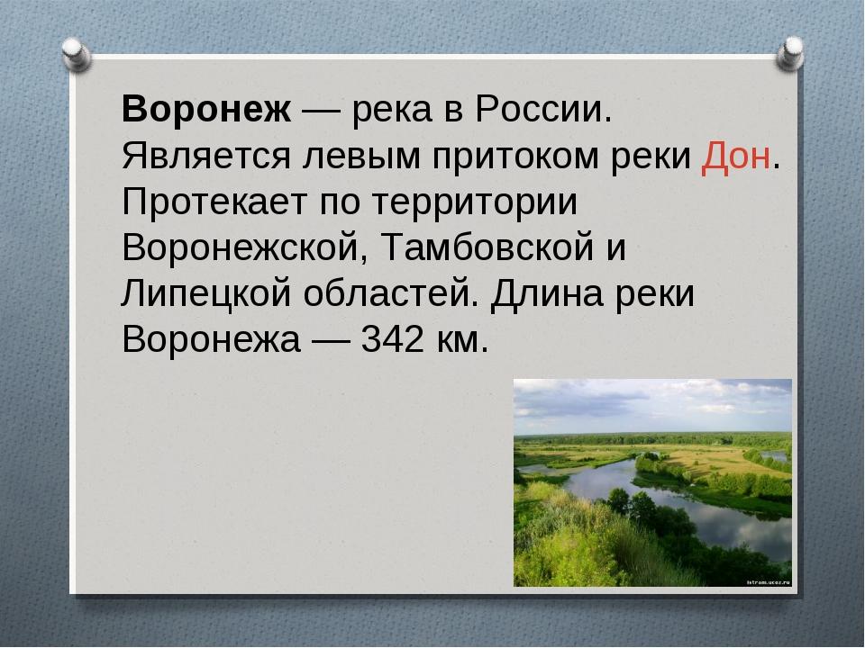 Воронеж— река в России. Является левым притоком рекиДон. Протекает по терри...