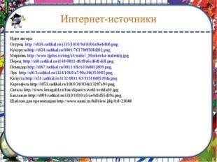 Идея автора. Огурец http://s016.radikal.ru/i335/1010/9d/8166af6eb4b0.png Куку