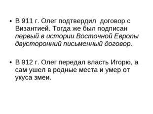 В 911 г. Олег подтвердил договор с Византией. Тогда же был подписан первый в
