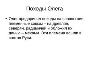 Походы Олега Олег предпринял походы на славянские племенные союзы – на древля