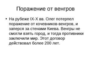 Поражение от венгров На рубеже IX-X вв. Олег потерпел поражение от кочевников