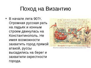 Поход на Византию В начале лета 907г. Огромная русская рать на ладьях и конны