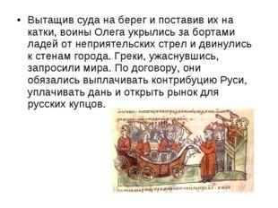 Вытащив суда на берег и поставив их на катки, воины Олега укрылись за бортами