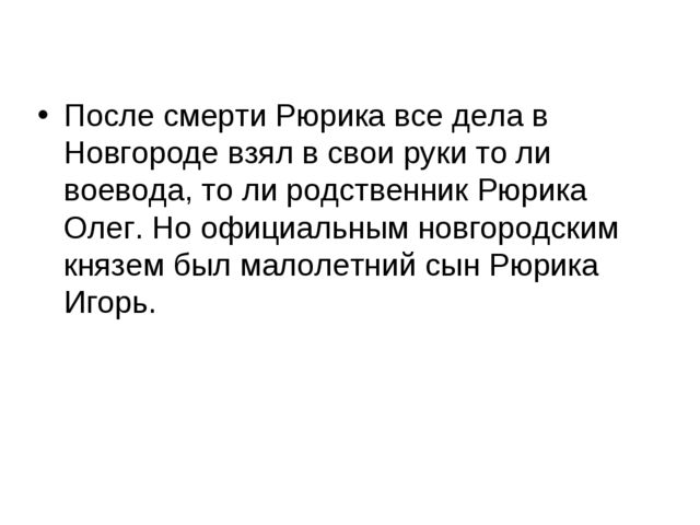 После смерти Рюрика все дела в Новгороде взял в свои руки то ли воевода, то л...