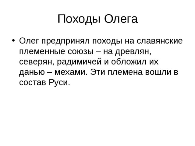 Походы Олега Олег предпринял походы на славянские племенные союзы – на древля...