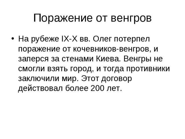 Поражение от венгров На рубеже IX-X вв. Олег потерпел поражение от кочевников...