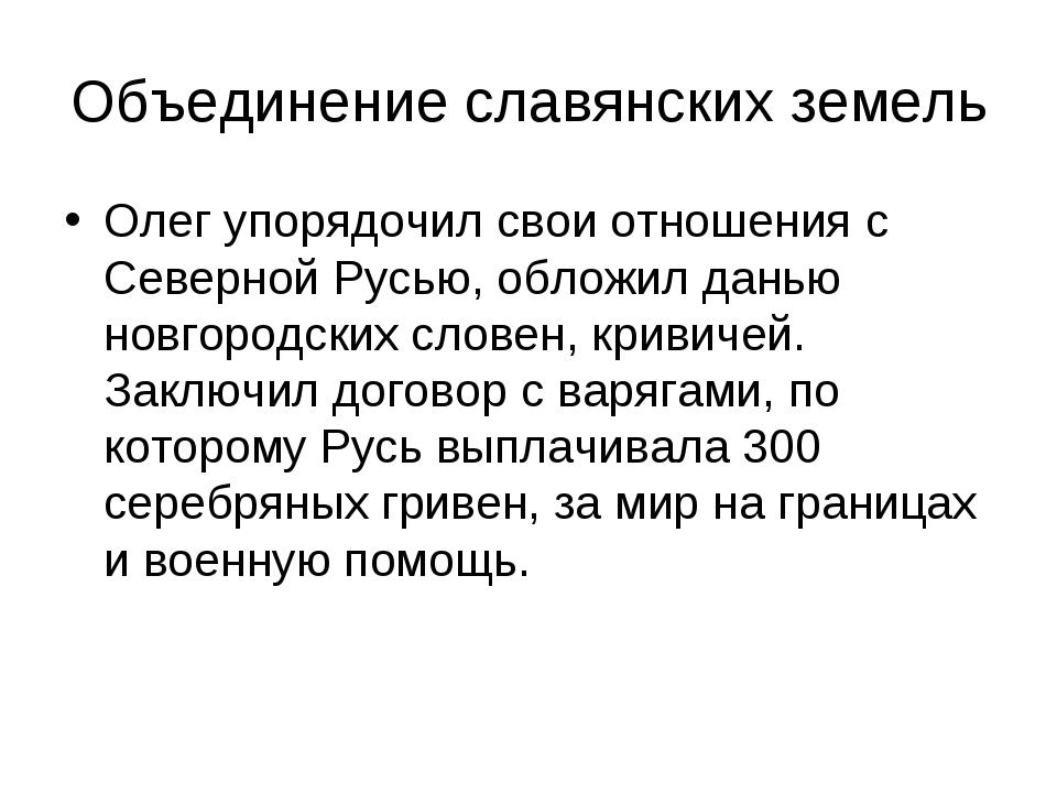 Объединение славянских земель Олег упорядочил свои отношения с Северной Русью...
