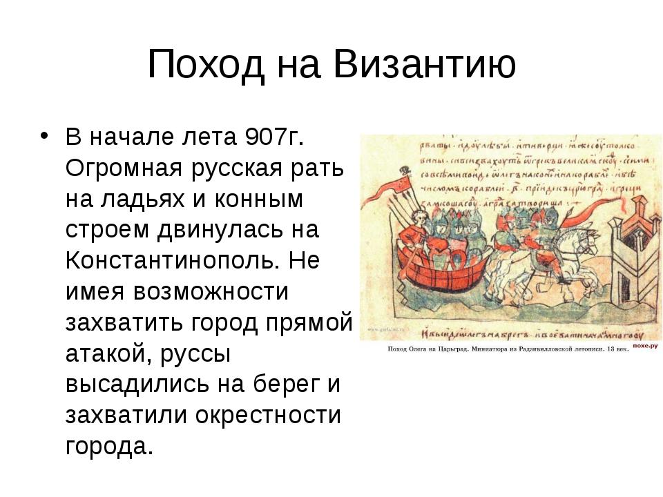 Поход на Византию В начале лета 907г. Огромная русская рать на ладьях и конны...