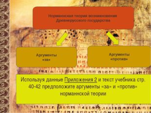 Норманнская теория возникновения Древнерусского государства Аргументы «за» Ар