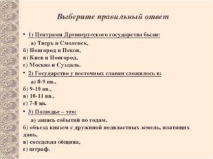 1) Центрами Древнерусского государства были: а) Тверь и Смоленск, б) Новгород