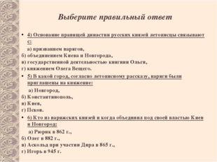 Выберите правильный ответ 4) Основание правящей династии русских князей летоп
